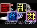 【凶悪MUGEN・神ランク】古新乱舞 -Conflict of Period-【OP】
