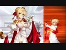 Fate/Grand Order ネロ・クラウディウス(セイバー)〔ヴィナスのシルク〕 霊衣開放&バトルボイス&全バトルモーション集