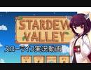 【Stardew Valley】きりたんの気ままに牧場ライフPart2【VOICEROID実況】【スタバレ】