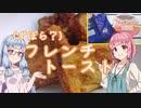 【夏の食パン祭り】(ずぼら?)フレンチトースト