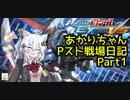 【EXVSMBON】あかりちゃんPスト戦場日記Part1【VOICEROID実況】