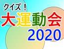 【ネット超会議2020夏】クイズ!大運動会2020 オープニング~第1ステージ「趣味から出題!クイズ3つ答えて」