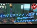 【Raft 実況】イカダとサメとオレ達 【#11】