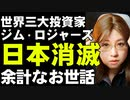 【人口減少時代突入】世界的な投資家ジム・ロジャーズには、日本人は自ら消滅する道を選んでいるように見える