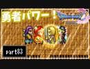 【DQ11S】2Dで楽しむ、レトロ風最新ドラクエ!【実況】♯83