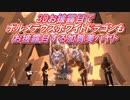 【3D化】3Dお披露目でボルメテウスホワイトドラゴンもお披露目する加賀美ハヤト【にじさんじ切り抜き】