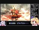 【ゆっくり実況】神綺とアリスの三国志大戦 その21
