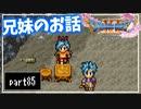 【DQ11S】2Dで楽しむ、レトロ風最新ドラクエ!【実況】♯85