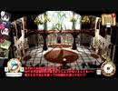 【刀剣偽実況】 仮面舞踏会と時間旅行 仮面8枚目【The Sexy Brutale】