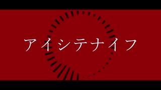 【気が付いたら】アイシテナイフ/ゲキヤクルト【UST配布】【してた】