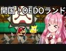 快速実況 ペーパーマリオ オリガミキング#07【VOICEROID実況】
