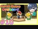 【ぺパマリ】ぺらぺらマリオのぺらぺら実況#10