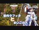 【RO #46】ラフィネ流ガーデニング他【女性実況】