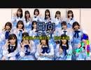 【駅名替え歌】ドレミソラシド(日向坂46)
