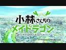 小林さんちのメイドラゴン OP 1080p60/ニコニコ最高画質(フレーム補間)