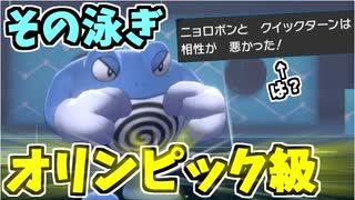 【実況】ポケモン剣盾でたわむれる ターンが出来ないオリンピック級の男