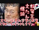 インサイダーでしょ? 【江戸川 media lab R】お笑い・面白い・楽しい・真面目な海外時事知的エンタメ
