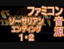 【ソーサリアン】~エンディング1・2~ファミコン音源アレンジ