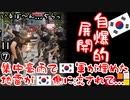 ブーメランだね... 【江戸川 media lab R】お笑い・面白い・楽しい・真面目な海外時事知的エンタメ