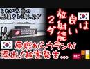 キムチ貼っとけばケンチャナ4... 【江戸川 media lab R】お笑い・面白い・楽しい・真面目な海外時事知的エンタメ