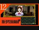 【実況】美少女探偵団と行く難事件ツアー#12【御神楽少女探偵団】