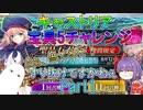 【FGO】キャストリア宝具5チャレンジ Part1 聖戦の始まり【ゆっくり】