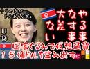 半島ぐるみでしょ... 【江戸川 media lab R】お笑い・面白い・楽しい・真面目な海外時事知的エンタメ