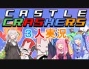 【3人実況】Castle Crashers【VOICEROID実況】