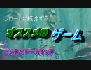 シロート が ニンテンドースイッチ で 出ているゲームを紹介する動画