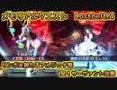【FGO】リンボ&神たるアルジュナ戦/星1サーヴァント攻略【メモリアルクエスト】
