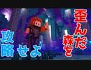 【マイクラ】ピグリンの城でお宝GET!歪んだ森も攻略していくぞ【初心者クラフト】Part54