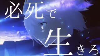 【FGO5周年】必死で生きろ【FGO MAD】【1080p】