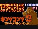 【キングコング2】発売日順に全てのファミコンクリアしていこう!!【じゅんくりNo196_1】