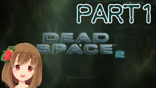 【Dead Space 2】難易度ゼロテでデッドスペース2 Part1【PC版】