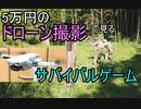 (再up)空撮で見るサバゲーゆっくり実況 ~福袋産64式小銃編~