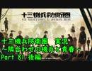 【十三機兵防衛圏 実況】隣合わせの機兵と青春 Part 81(最終回)後編【紲星あかり】