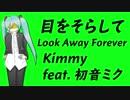 【初音ミク】目をそらして Look Away Forever(ピアノロックVer.)【オリジナル】