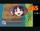 頭「咲-saki-」でオヴェルスの翼!#65:咲-saki-と共通点多い金賞受賞フリゲをゆっくり実況