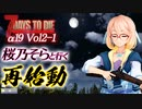 【7DAYS TO DIE】7DTDα19 Vol2-1 桜乃そらと終わった世界で再始動【VOICEROID】
