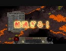 DIA1mod Tchernobog編vol7【装備も一新、心機一転Cave探索で降りた先に・・・罠?!】