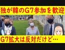 【韓国の反応】韓国は堂々とG7だ!ドイツが韓国のG7参加を歓迎!【世界の〇〇にゅーす】