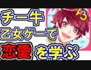 「A3!」高校生が乙女ゲーで学ぶ恋愛 1チー牛ニズム