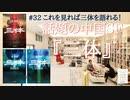 #32[全編]話題の中国SF『三体』を語る!【大人の放課後ラジオ#32】