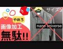 【メルカリ】「売れやすい画像の加工」は時間の無駄なので止めましょう!!