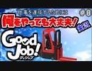 【Good Job!】破天荒新入社員時代の幕開け 8【実況】