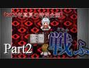 【ゼロと明晰夢】友人に紹介されたゲームで絶叫するPart2【2020真夏の特別企画】