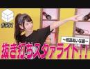 【会員限定】08/07HiBiKi StYleオフショット☪相羽あいな☪