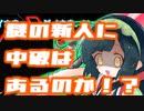 【JEDI】くっころずんちゃんと謎の新人#06