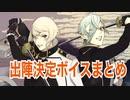 【刀剣乱舞】 乱舞レベル6 源氏兄弟 出陣決定ボイス