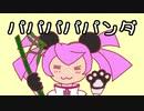 【UTAUカバー】パパパパパンダ/春歌ナナ